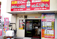 ぷりんと博士久留米店外観写真