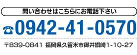 ぷりんと博士久留米店の電話番号