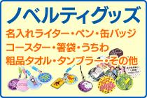 ノベルティ名入れライター・ペン・缶バッジ・コースター・箸袋・うちわ・粗品タオル・タンブラー・その他