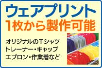 ウェアプリント・Tシャツプリント1枚から製作可能