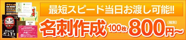 最短スピード当日お渡し可能!!名刺作成100枚800円(税別)〜