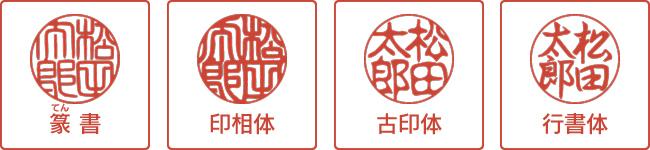 jitsuin_syotai